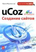 Учебник по uCoz